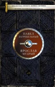 Книга Ярослав Мудрый