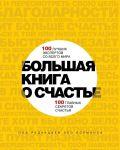 Книга Большая книга о счастье. 100 лучших экспертов со всего мира, 100 главных секретов счастья