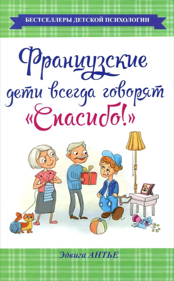 Купить Французские дети всегда говорят 'Спасибо!', Эдвига Антье, 978-5-17-089396-6