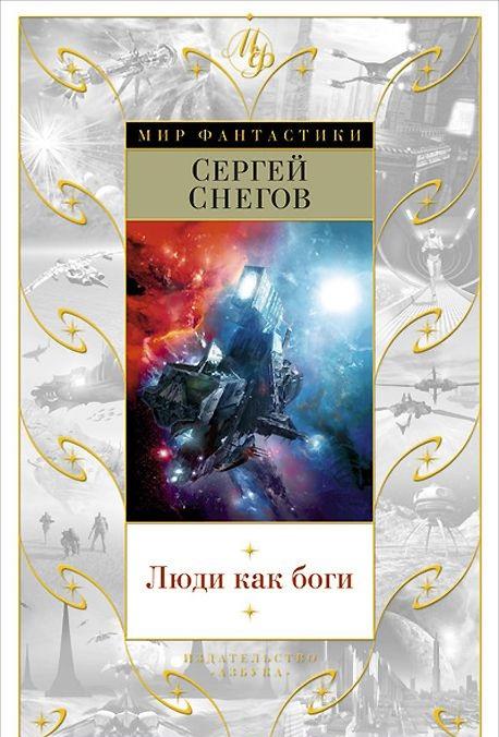 Купить Люди как боги, Сергей Снегов, 978-5-389-08583-1