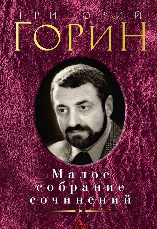 Купить Малое собрание сочинений, Григорий Горин, 978-5-389-09998-2
