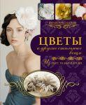 Книга Цветы и другие стильные вещи из лент, ткани и бусин