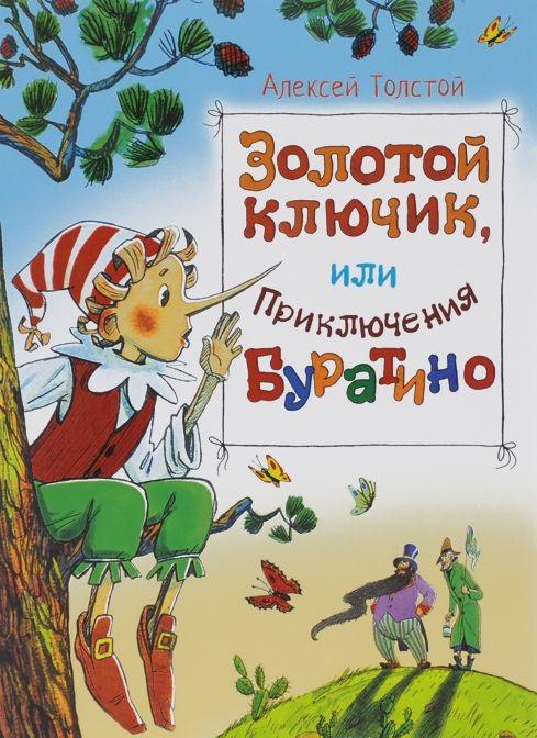 Купить Золотой ключик, или приключения Буратино, Алексей Толстой, 978-5-389-08040-9
