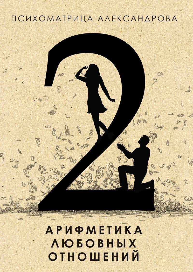 Купить Арифметика любовных отношений, Александр Александров, 978-5-386-08123-2
