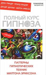 Книга Полный курс гипноза. Паттерны гипнотических техник Милтона Эриксона