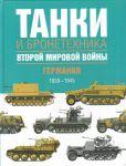 Книга Танки и бронетехника Второй мировой войны. Германия. 1939-1945