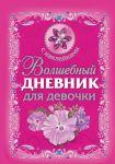 Книга Волшебный дневник для девочки