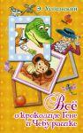 Книга Всё о крокодиле Гене и Чебурашке