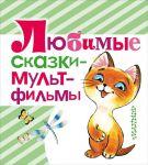 Книга Любимые сказки - мультфильмы