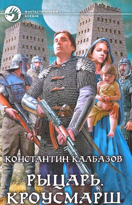 Купить Рыцарь. Кроусмарш, Константин Калбазов, 978-5-9922-1101-6