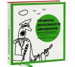 Книга Правила дорожного движения Российской Федерации с рисунками Андрея Бильжо