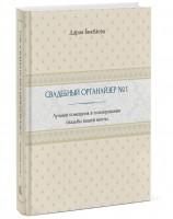 Книга Свадебный органайзер №1. Лучший помощник в планировании свадьбы вашей мечты