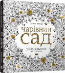 Книга Чарівний сад. Розмальовка
