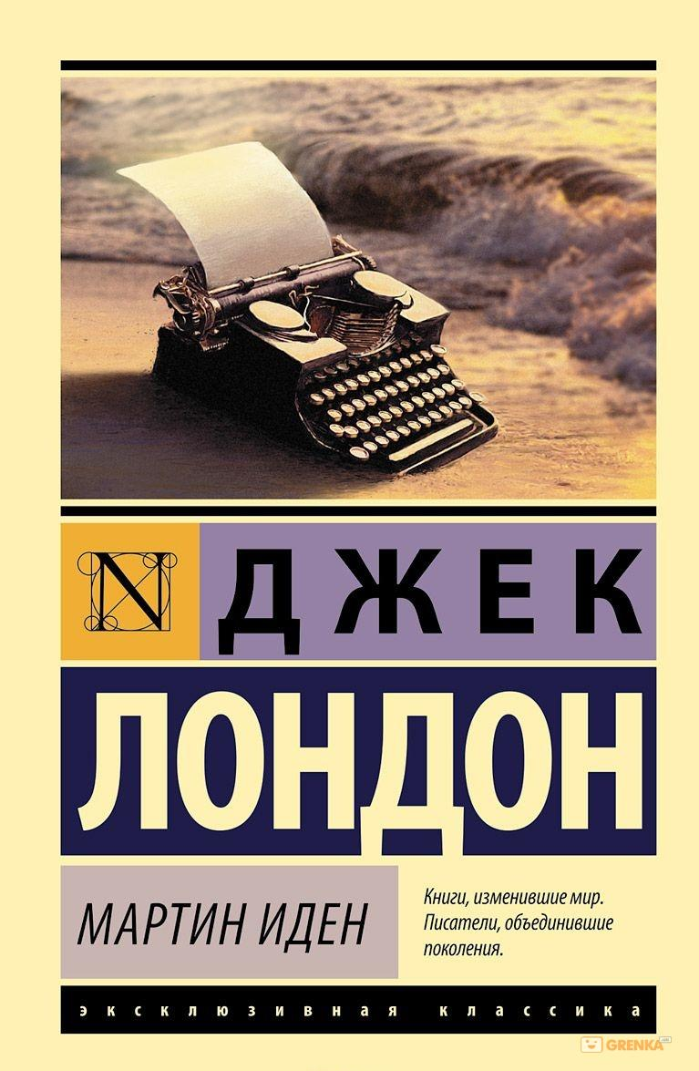 Купить Мартин Иден, Джек Лондон, 978-5-17-087985-4