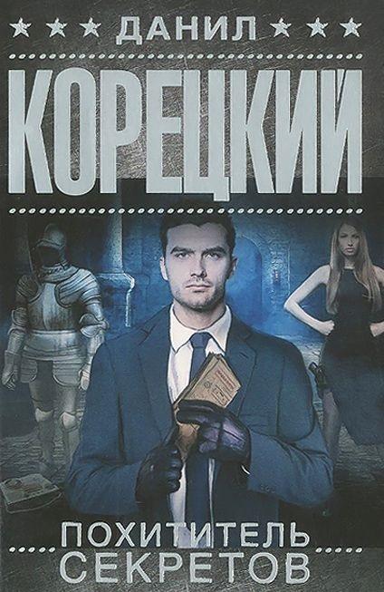 Купить Похититель секретов, Данил Корецкий, 978-5-17-089658-5