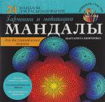 Книга Мандалы гармонии и медитации для восстановления энергии