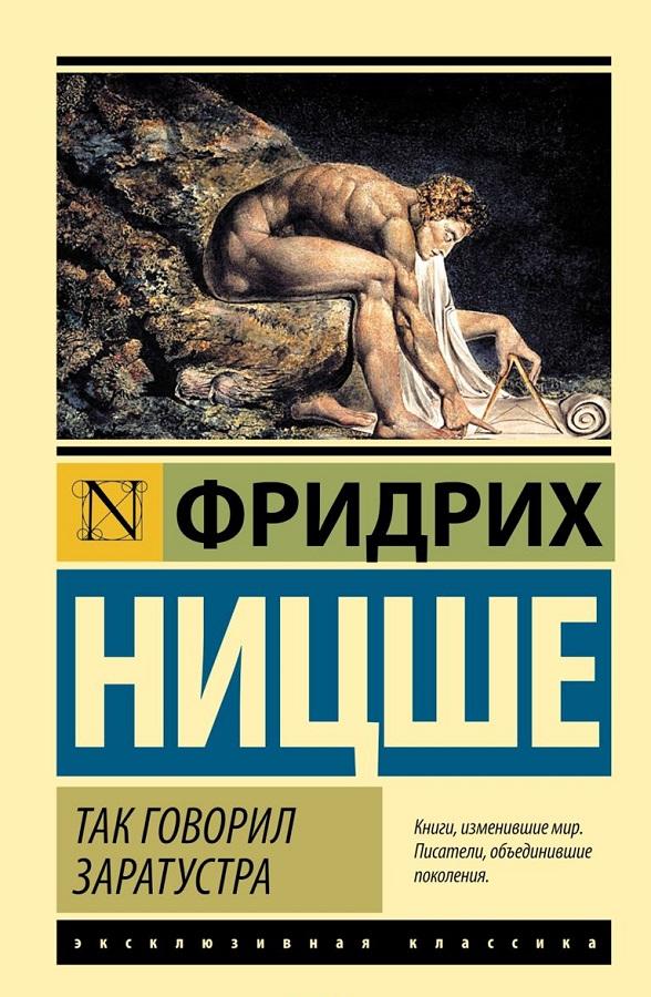 Купить Так говорил Заратустра, Фридрих Ницше, 978-5-17-090944-5