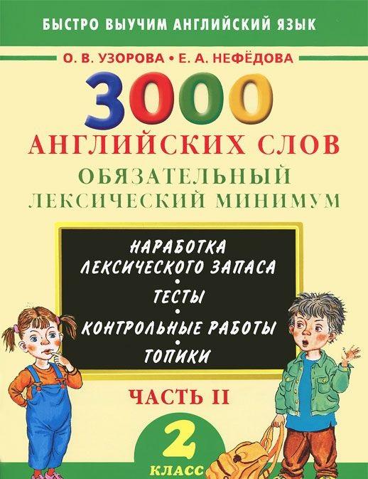 Купить 3000 английских слов. Обязательный лексический минимум. 2 класс. Часть 2, Елена Нефедова, 978-5-17-088835-1