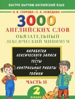 Книга 3000 английских слов. Обязательный лексический минимум. 2 класс. Часть 2