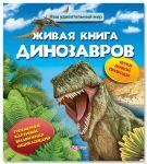 Книга Живая книга динозавров