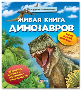 Живая книга динозавров
