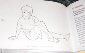 фото страниц Йога в кармане. Детская практика #3