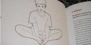 фото страниц Йога в кармане. Детская практика #4