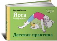 Книга Йога в кармане. Детская практика