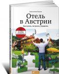 Книга Отель в Австрии. Как купить, построить, управлять