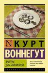 Книга Завтрак для чемпионов