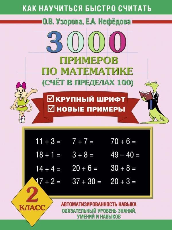 Купить 3000 примеров по математике (Счет в пределах 100). 2 класс, Елена Нефедова, 978-5-17-055659-5