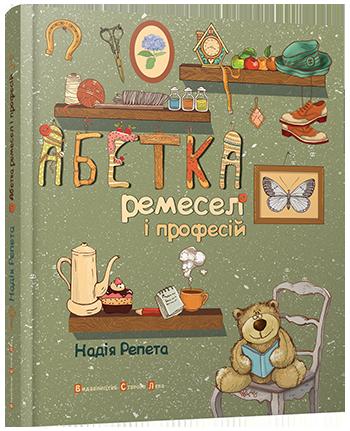 Купить Абетка ремесел і професій, Надія Репета, 978-617-679-171-3