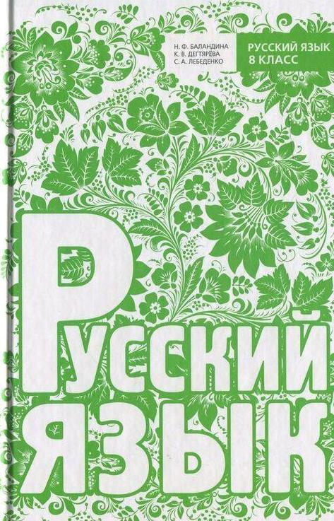 Купить Русский язык 8 класс, Светлана Лебеденко, 978-966-915-051-6