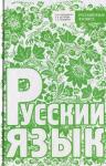 Книга Русский язык 8 класс