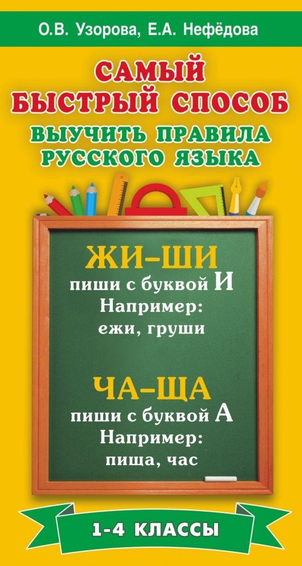 Купить Самый быстрый способ выучить правила русского языка. 1-4 классы, Елена Нефедова, 978-5-17-091377-0, 978-5-271-47098-1