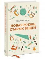 Книга Новая жизнь старых вещей