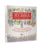 Книга Музыка. Детская энциклопедия. История и волшебство классического оркестра