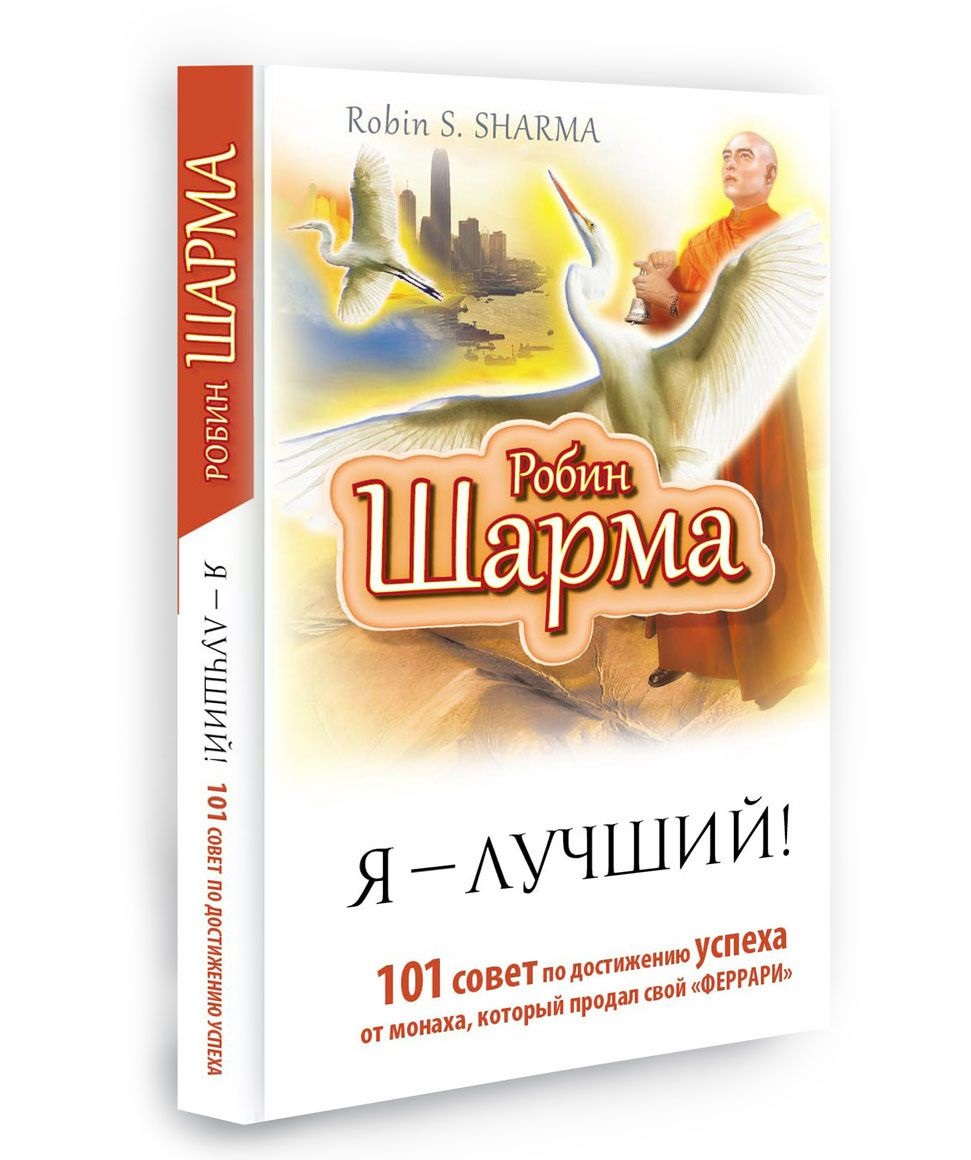 Купить Я - Лучший! 101 совет по достижению успеха от монаха, который продал свой 'Феррари', Робин Шарма, 978-5-17-092184-3;