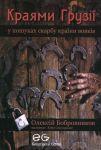 Книга Краями Грузії. У пошуках скарбу країни вовків