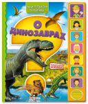 Книга О динозаврах