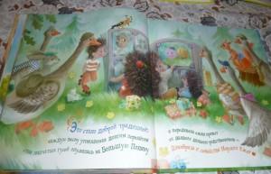 фото страниц Маленькие сказки про ёжиков #4