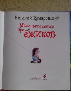 фото страниц Маленькие сказки про ёжиков #6
