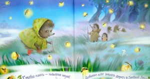 фото страниц Маленькие сказки про ёжиков #7