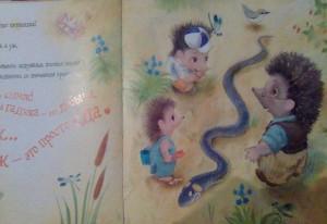 фото страниц Маленькие сказки про ёжиков #8
