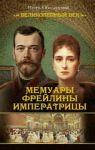 Книга Мемуары фрейлины императрицы