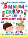 Книга Большой словарь для начальной школы