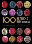 Книга 100 великих вин из самой дорогой коллекции в мире