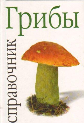 Купить Грибы, Владимир Тарасов, 978-5-17-014568-3
