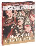 Книга История Средневековья. Энциклопедия