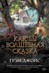 Книга Как бы волшебная сказка